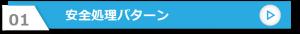 ジグテックプレジション株式会社 安全処理パターン