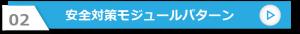ジグテックプレジション株式会社 安全対策モジュールパターン