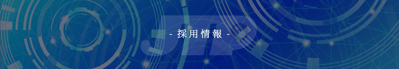 ジグテックプレジション株式会社 採用情報