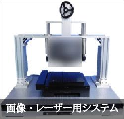 ジグテックプレシジョン株式会社 製品紹介 画像・レーザー用システム