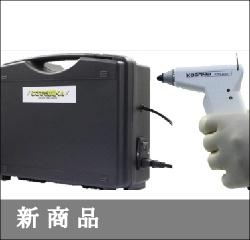 ジグテックプレシジョン株式会社 製品紹介 新商品