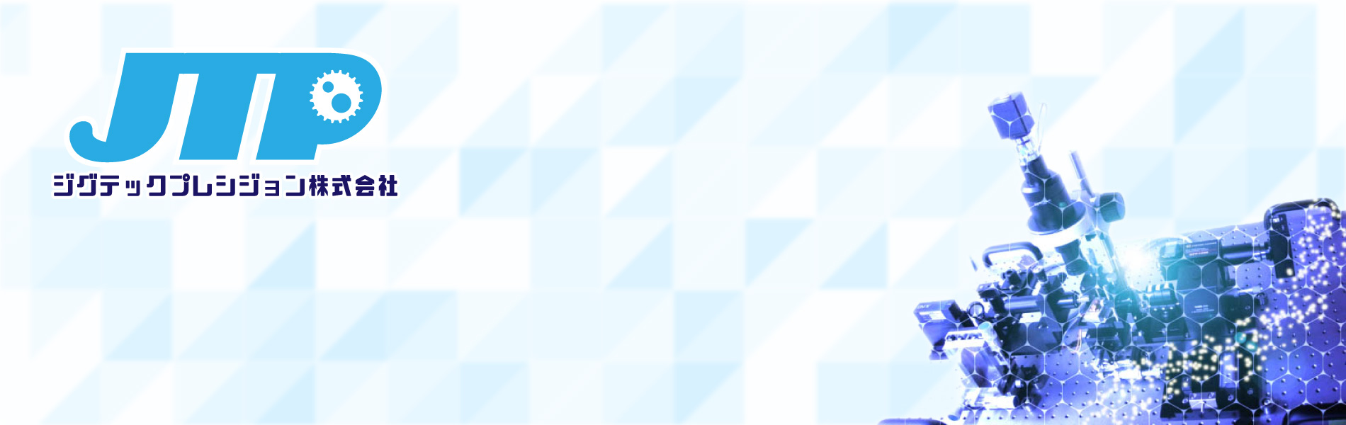 ジグテックプレシジョン株式会社